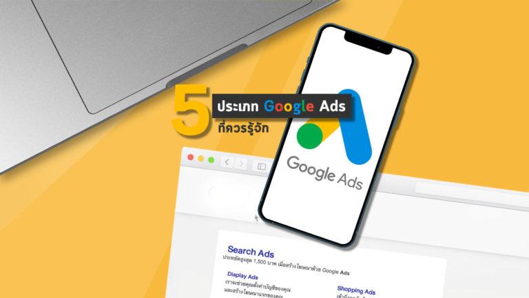 รับทำ Google Ads | โฆษณา google