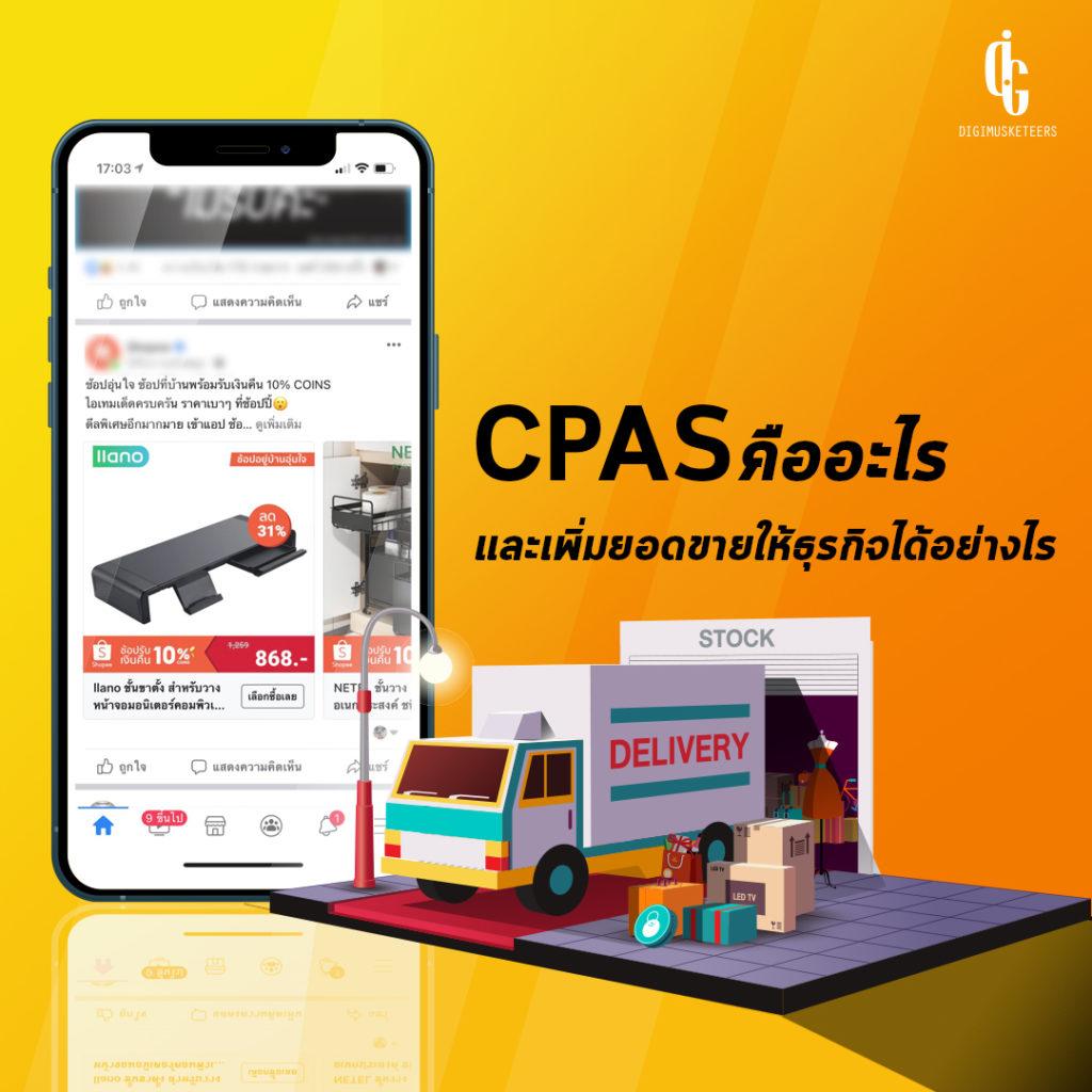 cpas คืออะไร | โฆษณา facebook ชนิดหนึ่ง