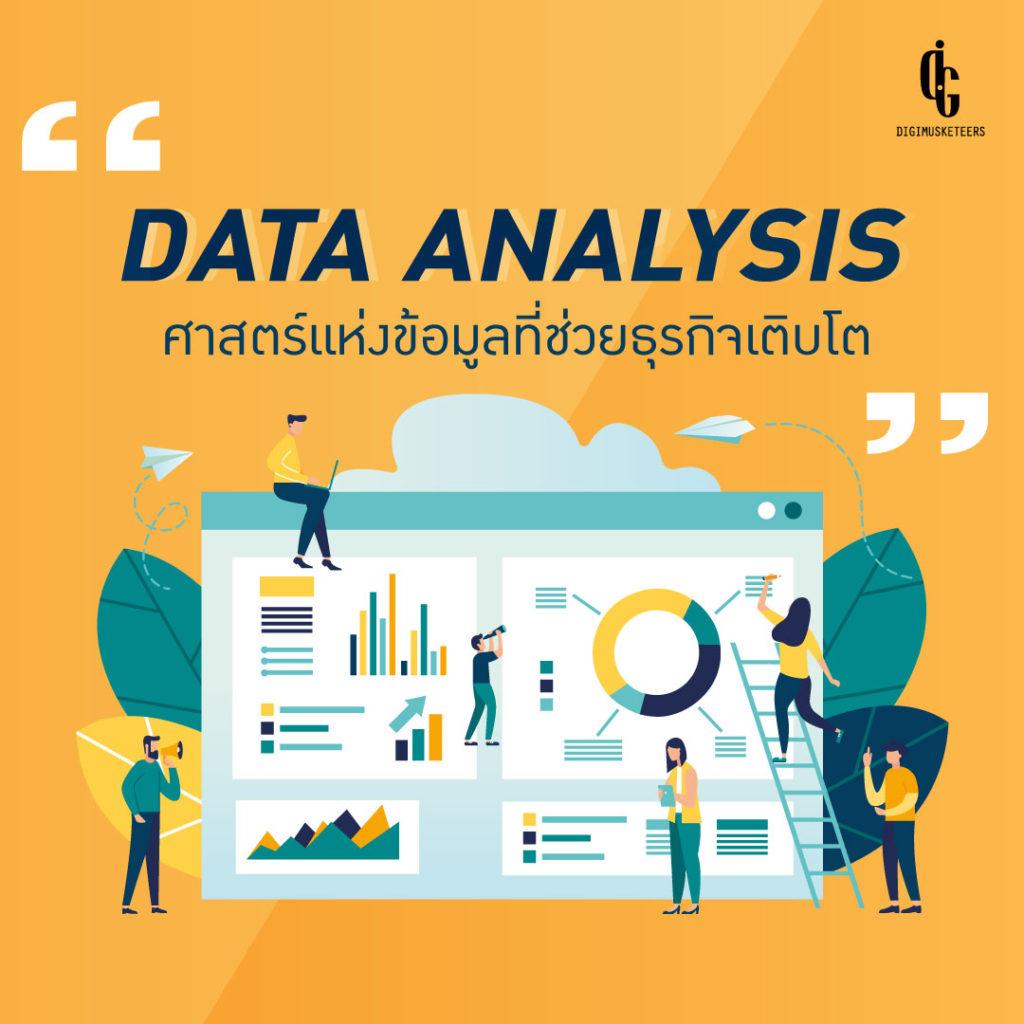 Data analysis | Digimusketeers