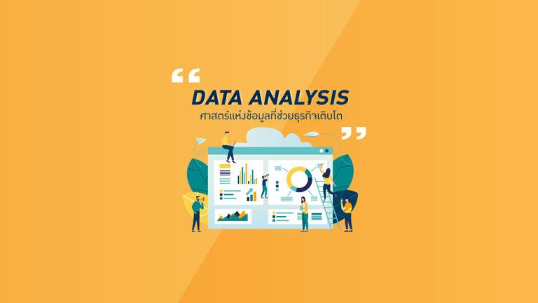 data analysis | data driven marketing จะขับเคลื่อนธุรกิจด้วยข้อมูลได้อย่างไร
