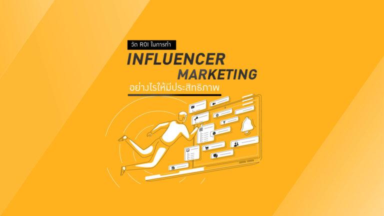 ROI ในการทำ Influencer Marketing