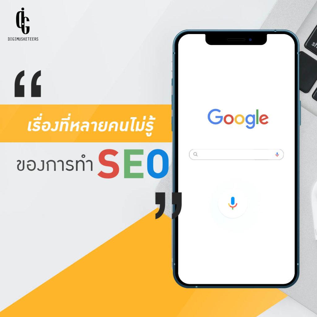 SEO | Digimusketeers