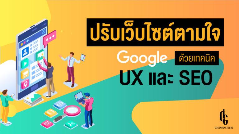UX design สำคัญกับการทำ SEO อย่างไร