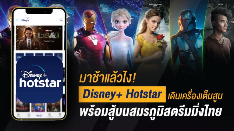Disney+ Hotstar | Digimusketeers