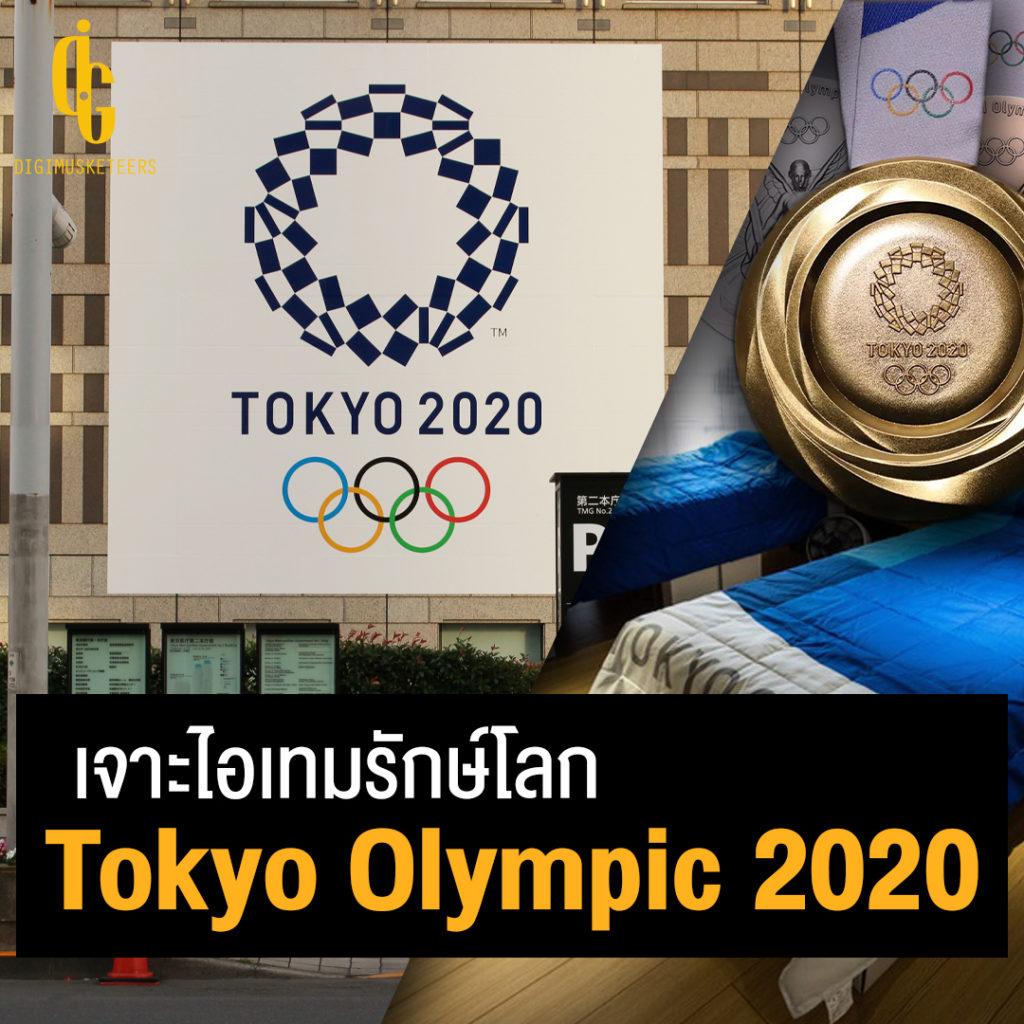ปก tokyo olympic2020 by digimusketeers