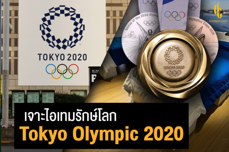 tokyo olympic2020 by digimusketeers
