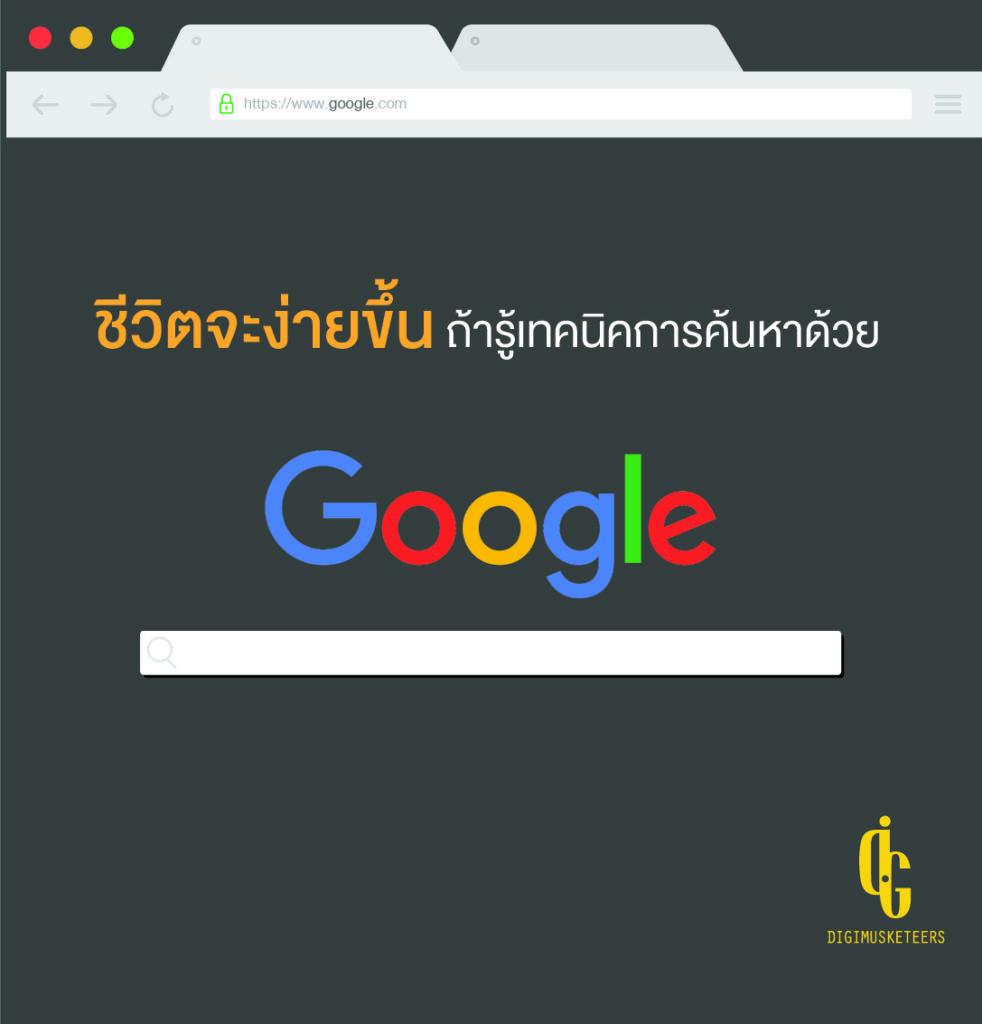 เทคนิคการค้นหาด้วย Google