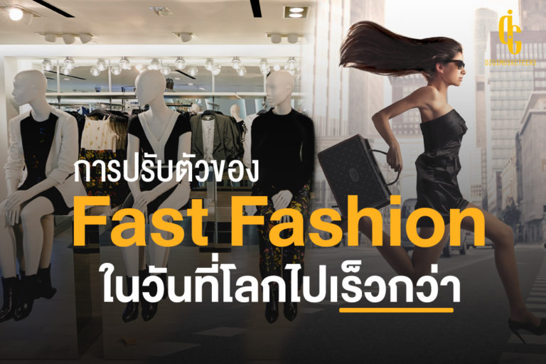 Fast Fashion   Digimusketeers