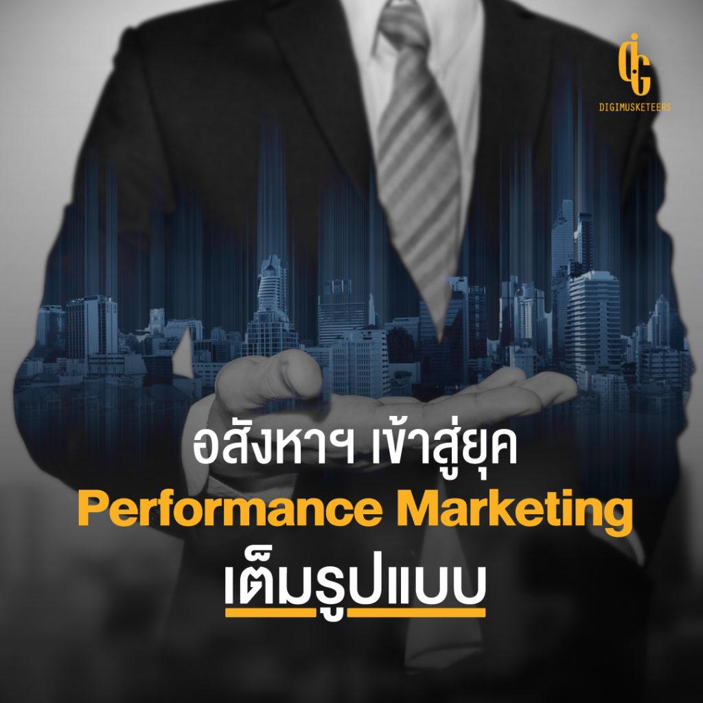 Performance Marketing กับธุรกิจอสังหา