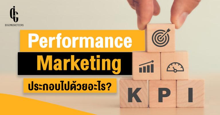Performance Marketing คือ