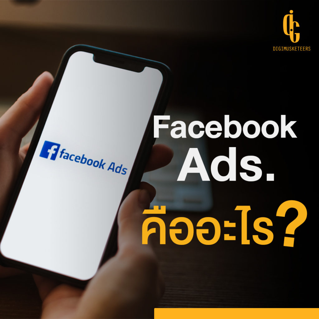 Facebook Ads คือ