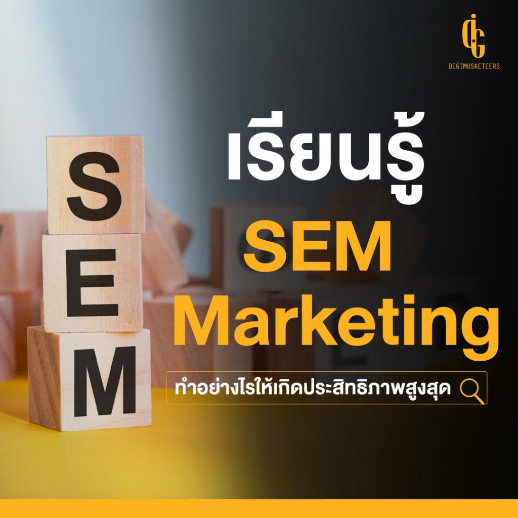 SEM Marketing   Deigimusketeers