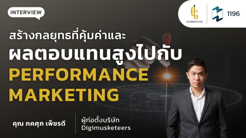 สร้างกลยุทธ์ที่คุ้มค่าและผลตอบแทนสูงไปกับ Performance Marketing<br>โดย คุณโรจน์ ภคศุภ เพ็ชรดี