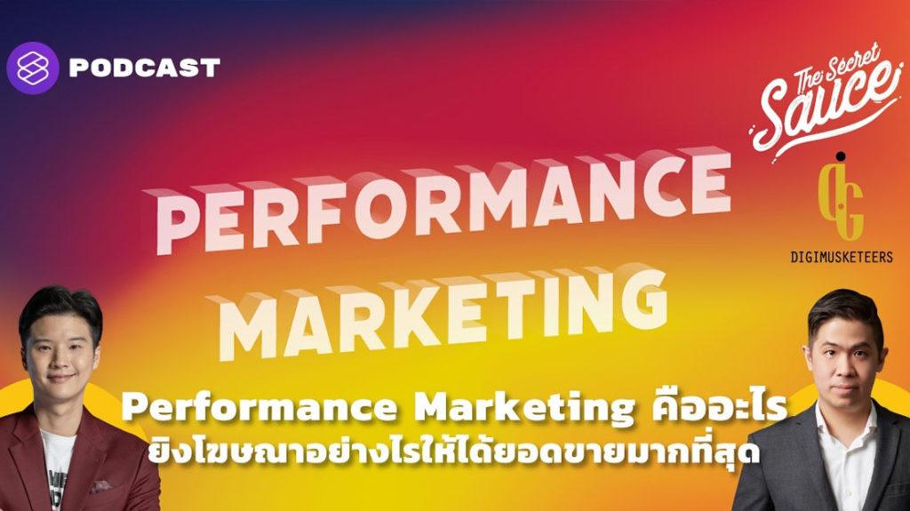 Performance Marketing หัวใจสําคัญในการทําโฆษณาให้ได้ยอดขายสูงสุด<br>โดย คุณโรจน์ ภคศุภ เพ็ชรดี