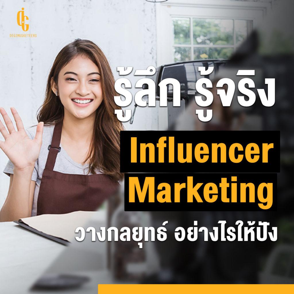 influencer marketing คืออะไร