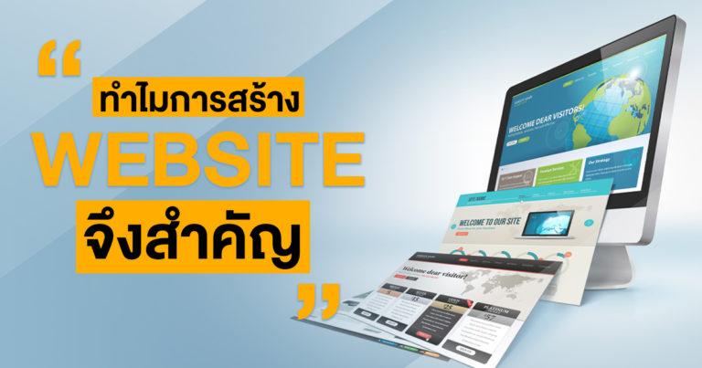 สร้างเว็บไซต์